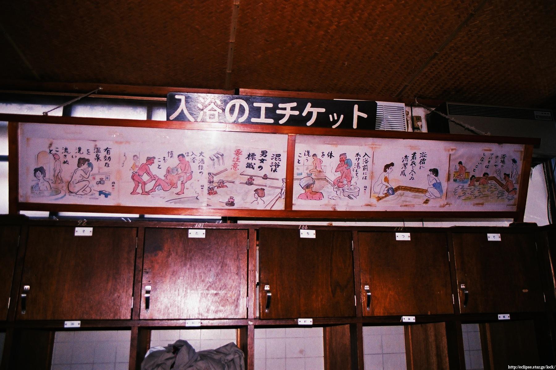 酸ヶ湯温泉・入浴のエチケット